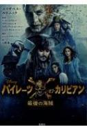 パイレーツ・オブ・カリビアン 最後の海賊 宝島社文庫