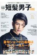 短髪男子 TRIBE SUN MAGAZINE MOOK