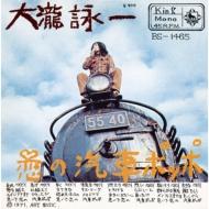 恋の汽車ポッポ/それはぼくじゃないよ (7インチシングルレコード)