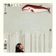 空飛ぶくじら/五月雨 (7インチシングルレコード)