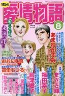15の愛情物語 2017年 8月号