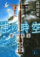 神の時空 倭の水霊 講談社文庫