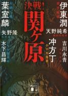 決戦!関ヶ原 講談社時代小説文庫