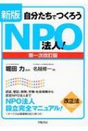 新版 自分たちでつくろうNPO法人 第1次改訂版