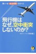 飛行機はなぜ、空中衝突しないのか? 驚くべき航空管制のすべて KAWADE夢文庫
