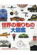 世界の乗りもの大図鑑