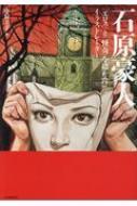 石原豪人 「エロス」と「怪奇」を描いたイラストレーター らんぷの本/マスコット