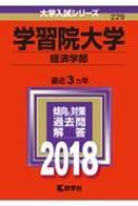 229学習院大学(経済学部)2018 大学入試シリーズ