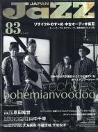 JAZZ JAPAN (ジャズジャパン)vol.83 2017年 8月号