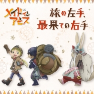 TVアニメ「メイドインアビス」エンディングテーマ::旅の左手、最果ての右手