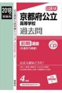 京都府公立高等学校前期選抜 共通学力検査 2018年度受験用 公立高校入試対策シリーズ