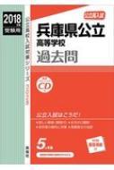 兵庫県公立高等学校 2018年度受験用 公立高校入試対策シリーズ