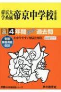 帝京大学系属帝京中学校 4年間スーパー過去問 平成30年度用 声教の中学過去問シリーズ