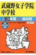 武蔵野女子学院中学校 3年間スーパー過去問 平成30年度用 声教の中学過去問シリーズ