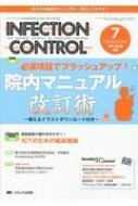 Infection Control Ictのための医療関連感染対策の総合専門誌 2017 7