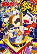 おそ松さん公式アンソロジーコミック 【祭り】 あすかコミックスDX