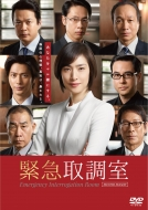 緊急取調室 SECOND SEASON DVD-BOX