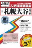 札幌大谷中学校 30年春受験用 北海道国立・公立・私立中学校入学試験問題集