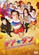 チア☆ダン〜女子高生がチアダンスで全米制覇しちゃったホントの話〜DVD 通常版