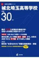 城北埼玉高等学校 平成30年度 高校別入試問題集シリーズ