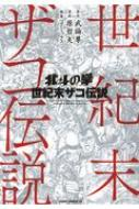北斗の拳 世紀末ザコ伝説 ゼノンコミックスdx