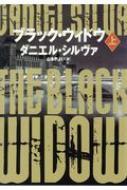 ブラック・ウィドウ 上 ハーパーBOOKS