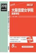 大阪信愛女学院高等学校 2018年度受験用 高校別入試対策シリーズ