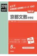 京都文教中学校 2018年度受験用 中学校別入試対策シリーズ
