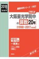 大阪星光学院中の算数20年 2018年度受験用 難関中学シリーズ