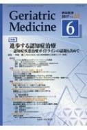Geriatric Medicine 老年医学 Vol.55 No.6