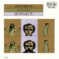 12月の雨の日 / はいからはくち (7インチアナログレコード)