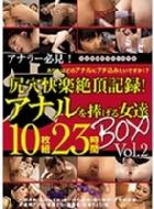 アナラー必見!尻穴快楽絶頂記録!アナルを捧げる女達 10枚組23時間BOX Vol.2