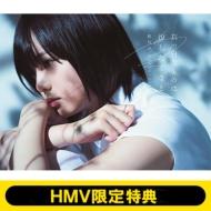 《HMV限定特典:ミニポスター(TYPE B絵柄)付き》 真っ白なものは汚したくなる 【Type-A 初回仕様限定盤】(2CD+DVD)