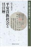 平安貴族社会と具注暦 日記で読む日本史