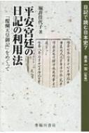 平安宮廷の日記の利用法 『醍醐天皇御記』をめぐって 日記で読む日本史