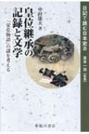 皇位継承の記録と文学 『栄花物語』の謎を考える 日記で読む日本史