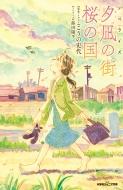 ノベライズ 夕凪の街 桜の国 双葉社ジュニア文庫