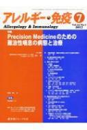 アレルギー・免疫 24-7