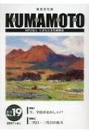 Kumamoto 総合文化誌 No.19(2017年6月)