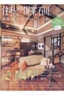 住まいの提案、石川。 Vol.4(2017 秋冬号)