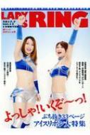 Ladys Ring Vol.13(2017.7)