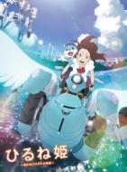 「ひるね姫 〜知らないワタシの物語〜」Blu-rayスペシャル・エディション