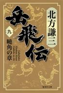 岳飛伝9 曉角の章 集英社文庫