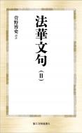 法華文句 2 第三文明選書
