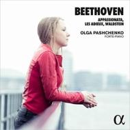 ベートーヴェン:古楽器によるピアノ・ソナタ〜熱情・告別・ヴァルトシュタイン〜 オリガ・パシチェンコ