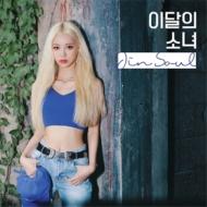 1st Single: Jinsoul