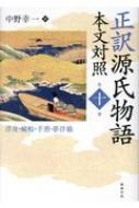 正訳 源氏物語 本文対照 第10冊 浮舟・蜻蛉・手習・夢浮橋