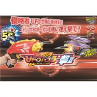 UFOバスター撃II