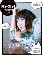 """別冊CD&DLでーた My Girl vol.19 """"VOICE ACTRESS EDITION"""" (エンターブレインムック)"""