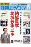 介護ビジョン 最新介護経営 2017.7